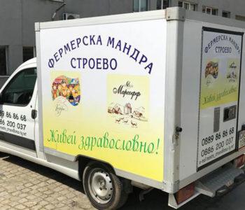"""""""Фермерска мандра с.Строево"""""""