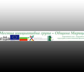 """СНЦ """"Местна инициативна група Община – Марица"""""""