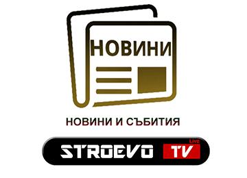 Новини и Събития