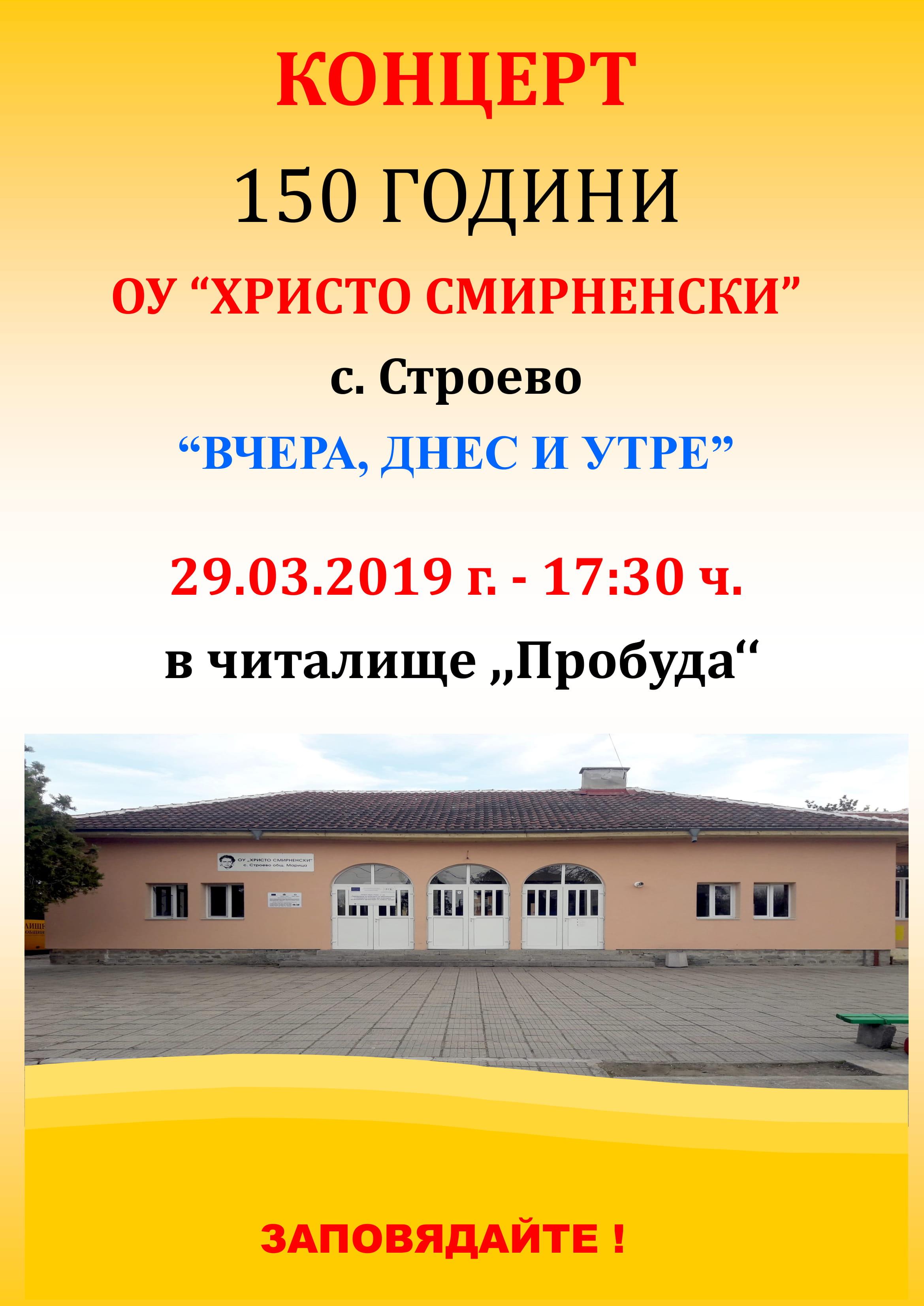 Концерт-Строево-Училище