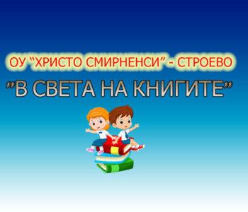 """ОУ """"Христо Смирненски"""" с.Строево Ви кани """"В света на книгите"""""""