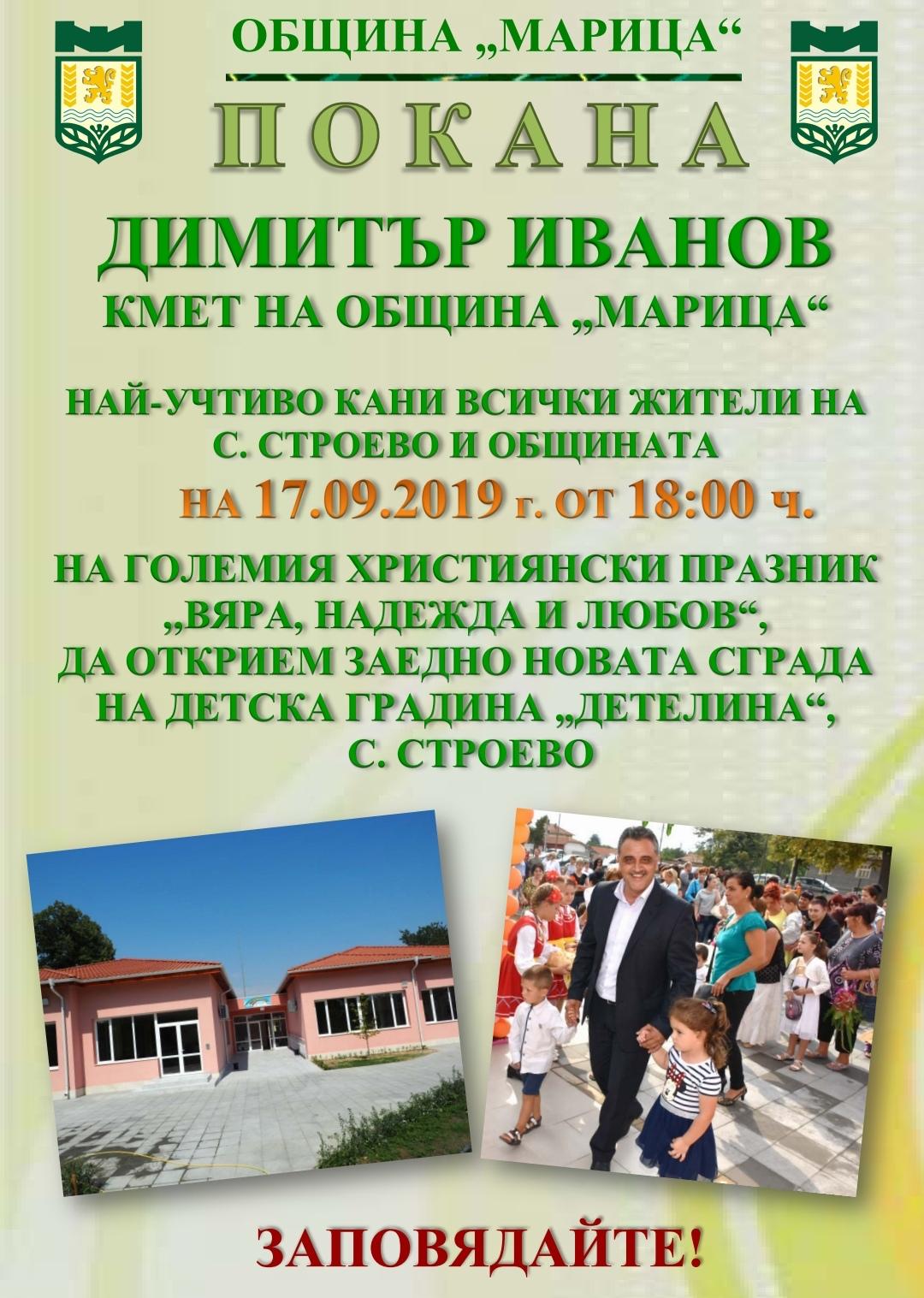 Официална покана за откриването на новата детска градина в с.Строево